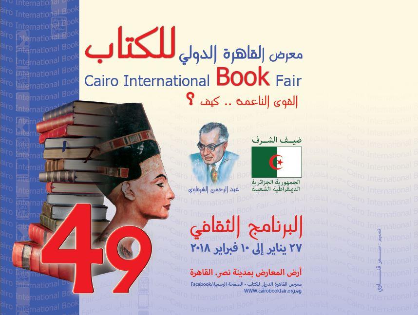 معرض الكتاب 2018