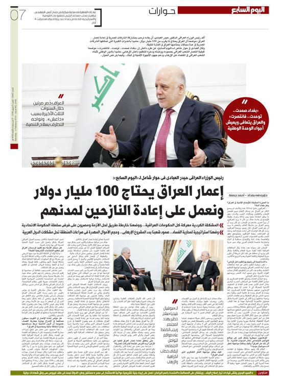 رئيس الوزراء العراقى فى حوار لـاليوم السابع