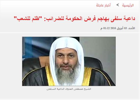 تصريحات الشيخ مصطفى العدوى عن الضرائب