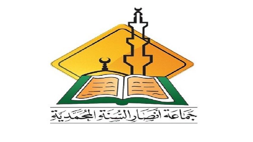 شعار جماعة أنصار السنة المحمدية