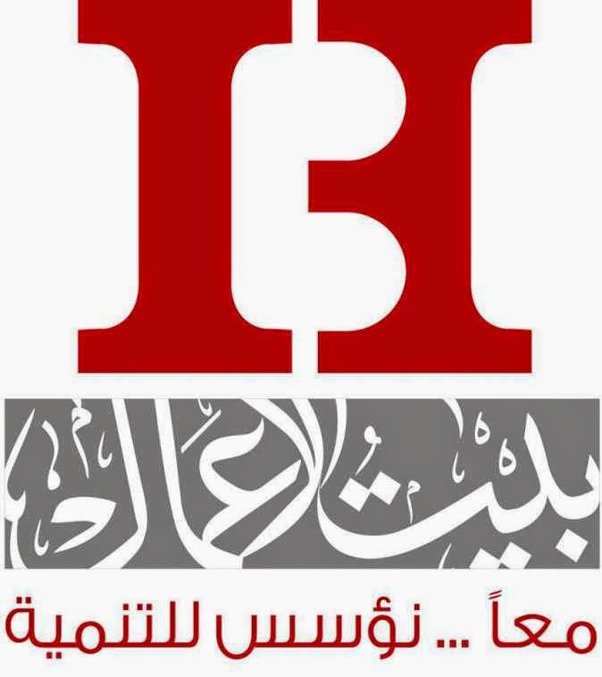 شعار مؤسسة بيت الأعمال السلفية