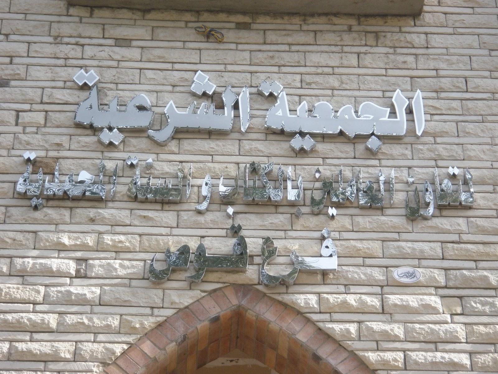 أحد مقرات الجمعية الشرعية