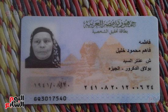 بطاقة-فاطمة-فاهم