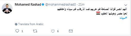 تغريدات محمد رشاد