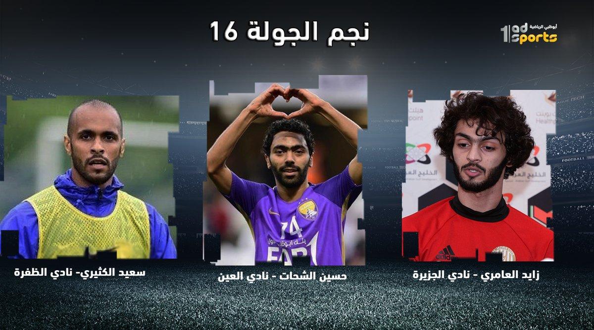 ترشيحات قناة أبوظبي الاماراتية للاعب الافضل بالجولة الـ16