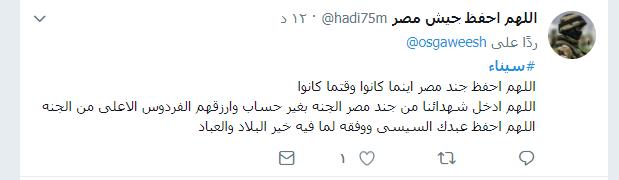 اللهم أحفط مصر