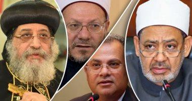 المؤسسات الدينية
