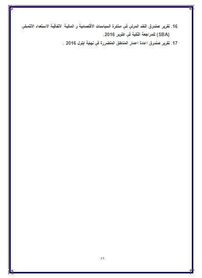 خطة اعادة اعمار العراق 23