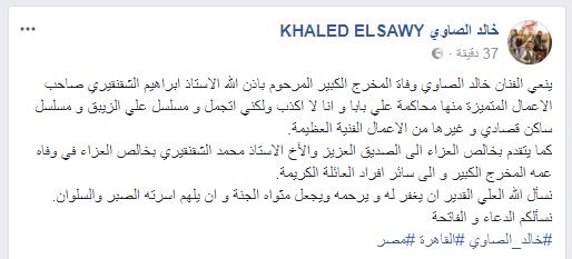 خالد الصاوى