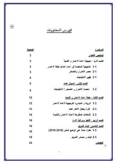 خطة اعادة اعمار العراق 2