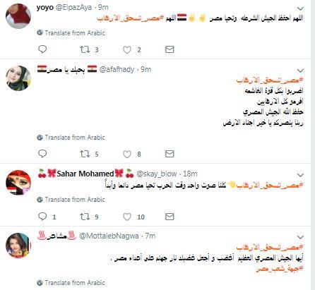 تغريدات المواطنين على هاشتاج مصر تسحق الارهاب