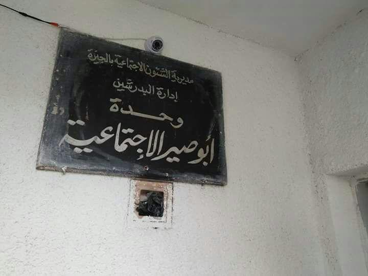 وحدة أبو صير بالجيزة