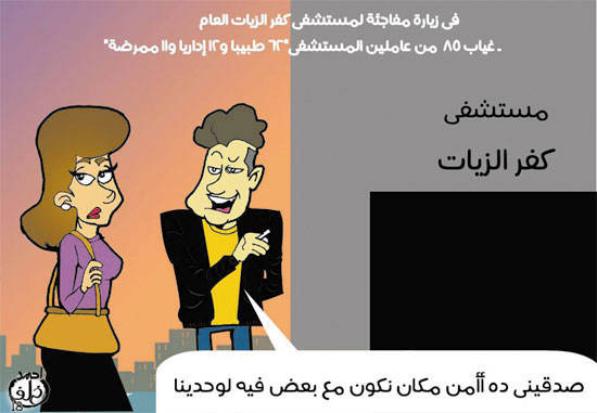 كاريكاتير-(11)