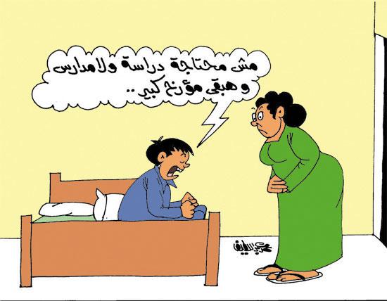 كاريكاتير-(5)