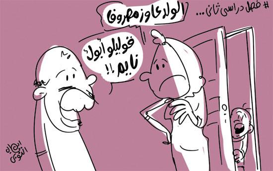 كاريكاتير-(10)