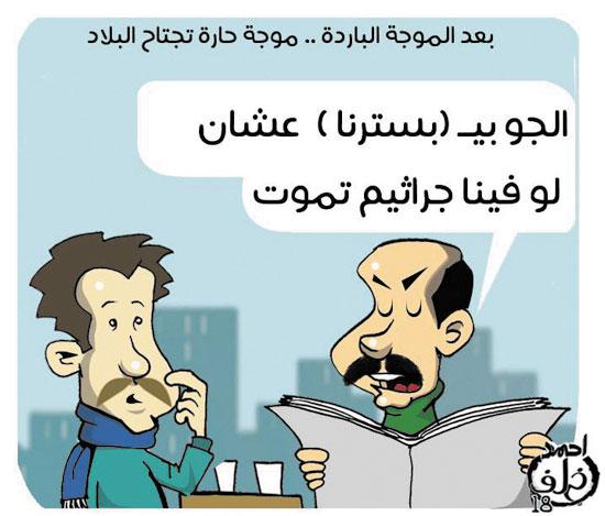 كاريكاتير-(7)