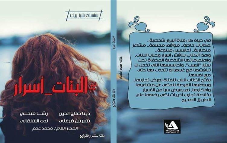 رشا فتحى توقع كتاب البنات أسرار بمعرض القاهرة للكتاب (10)