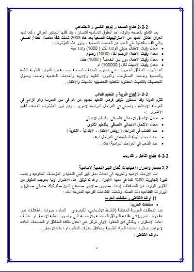 خطة اعمار العراق 9
