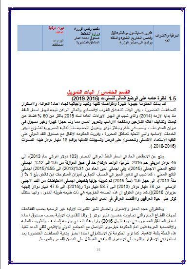 خطة اعمار العراق 18