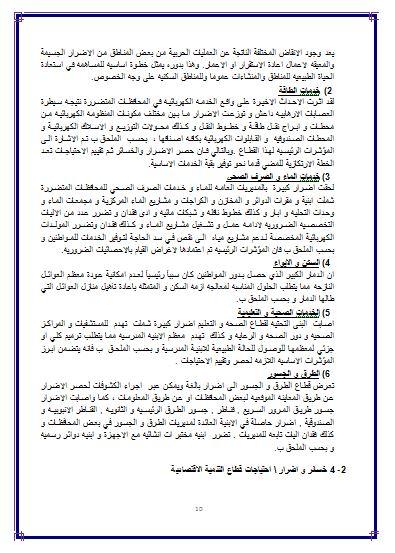 خطة اعمار العراق 10