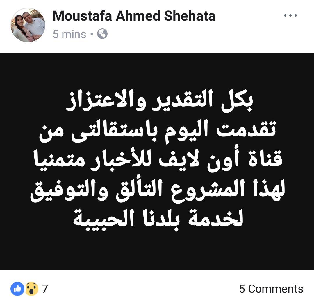 مصطفى شحاتة يستقيل من رئاسة قناة on live
