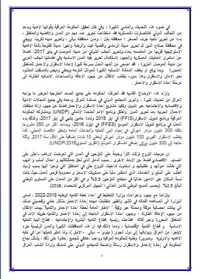 اعمار العراق 3