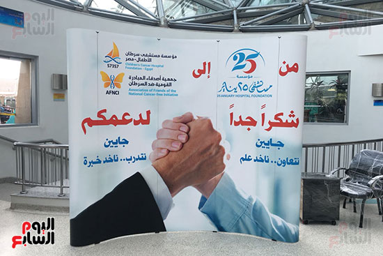 مكتب للتبرع لمستشفى 25 يناير داخل مستشفى 57357