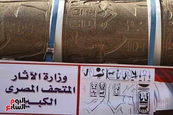 عمود مرنبتاح يستقر بجانب تمثال والده رمسيس الثانى بالمتحف الكبير (4)