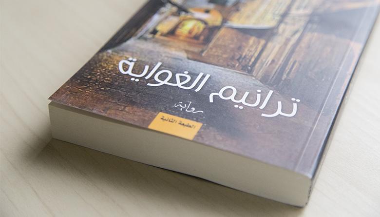 رواية ترانيم الغواية لـ ليلى الأطرش