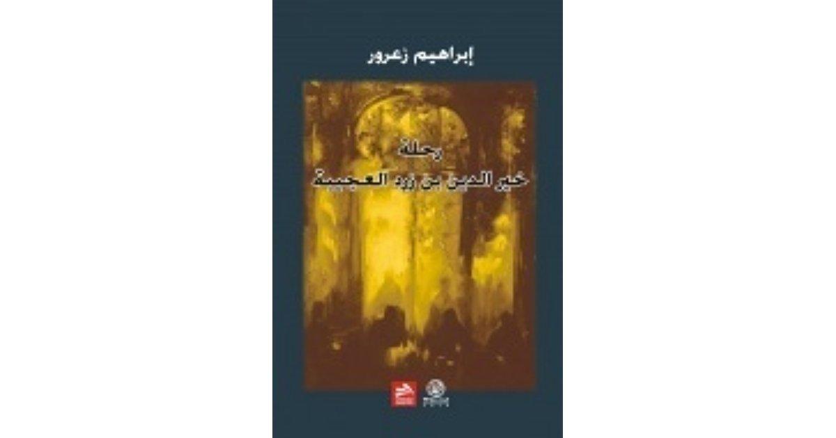 رحلة خير الدين بن زرد العجيبة لـ إبراهيم زعرور