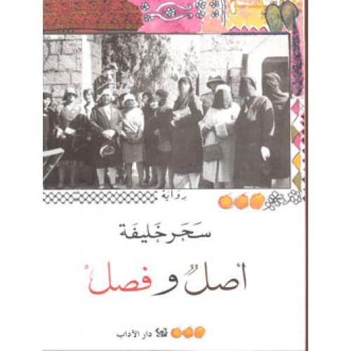 رواية أصل وفصل لـ سحر خليفة