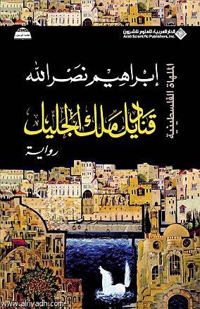 رواية قناديل ملك الجليل لـ إبراهيم نصر الله