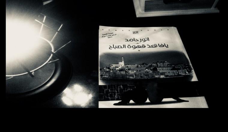 رواية يافا تعد قهوة الصباح لـ أنور حامد