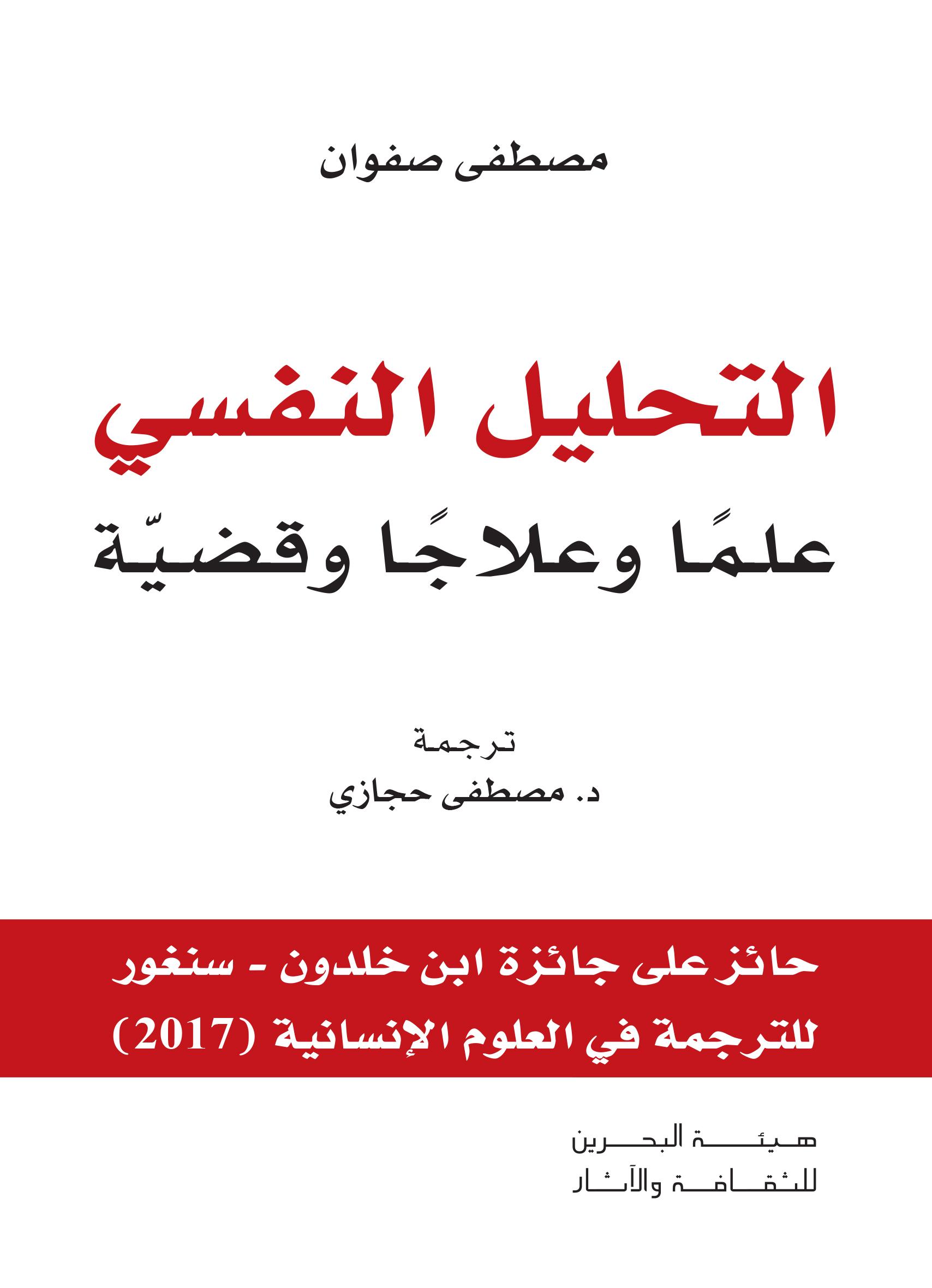 كتاب التحليل النفسى علما وعلاجا وقضية