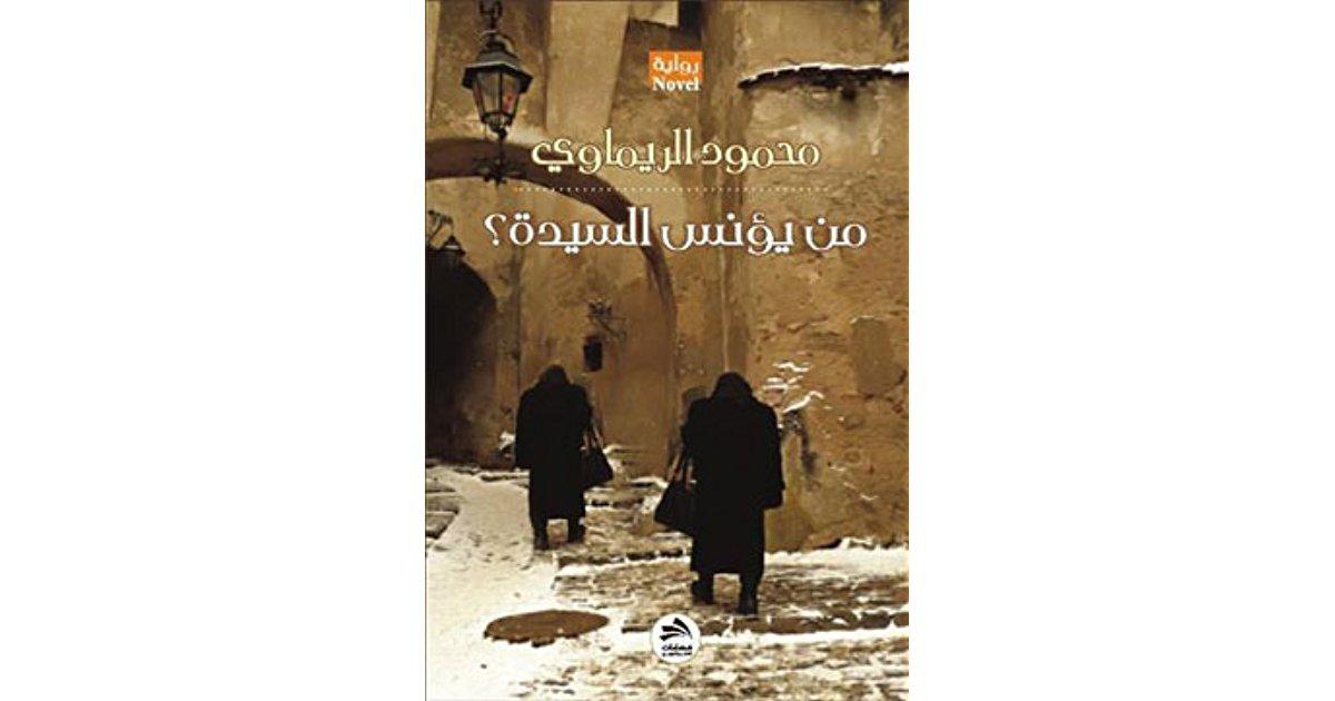 رواية من يؤنس السيدة العجوز لـ محمود الرماوى