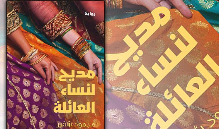 رواية مديح لنساء العائلة لـ محمود شقير