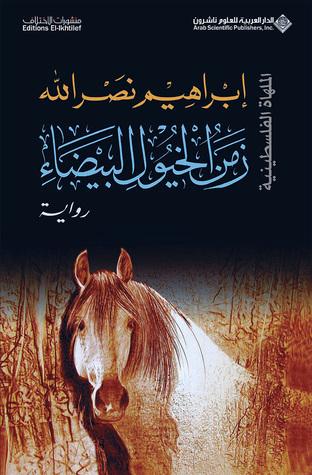 رواية زمن الخيول البيضاء لـ إبراهيم نصر الله