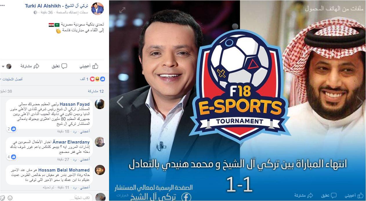 الصفحة الرسمية لتركى آل الشيخ