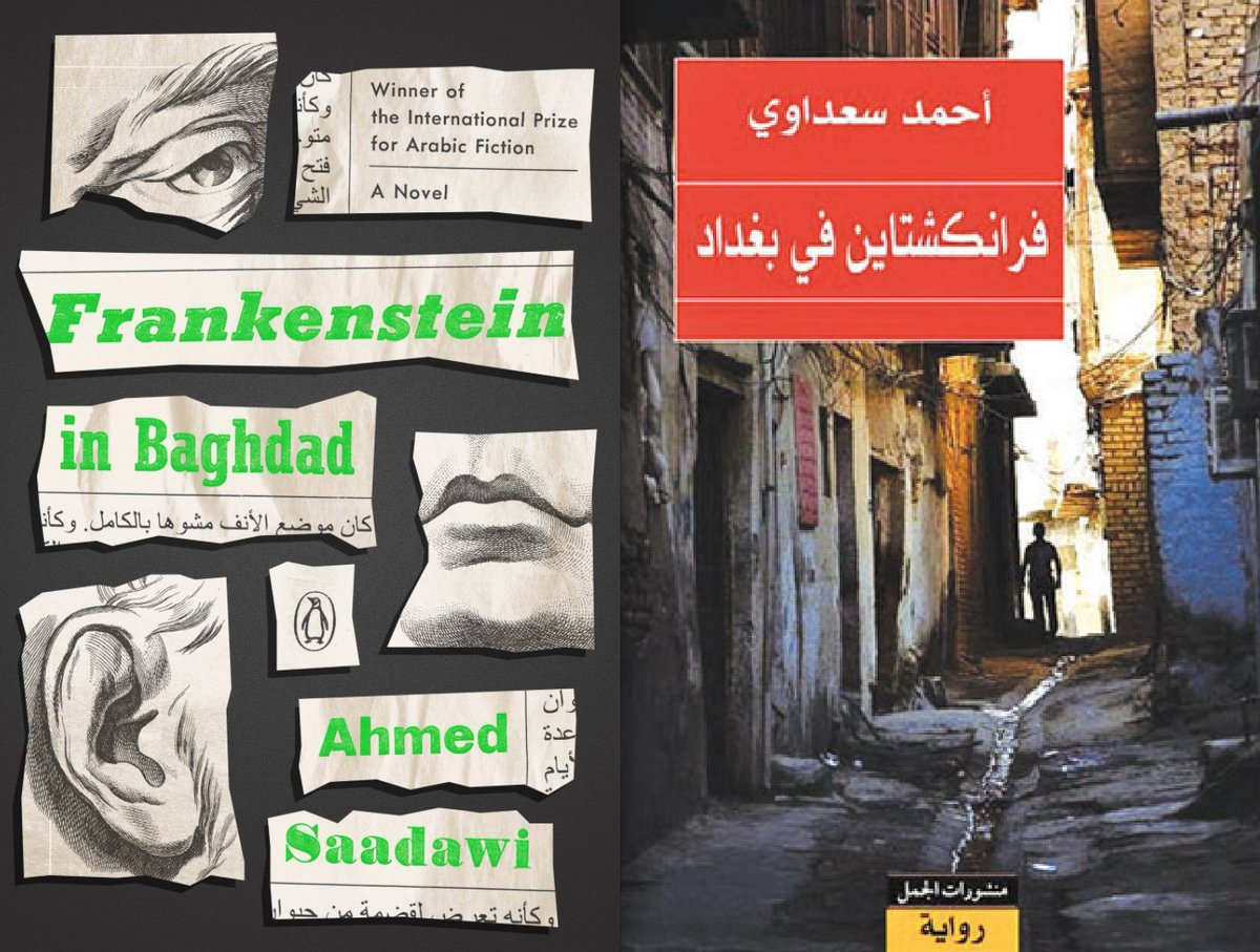 فرانكشتاين فى بغداد فى النسخة العربية والانجليزية