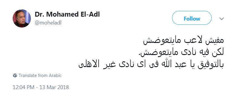 محمد العدل