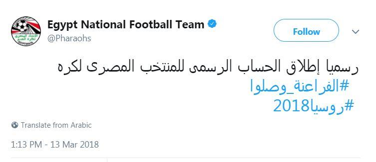 حساب منتخب مصر