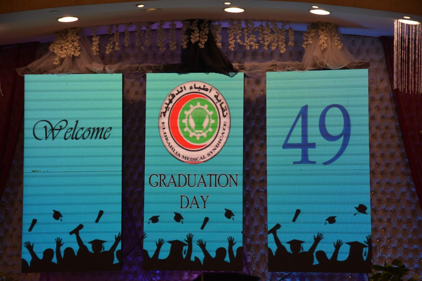 حفل تخريج طلاب الدفعة 49 طب المنصورة  (2)