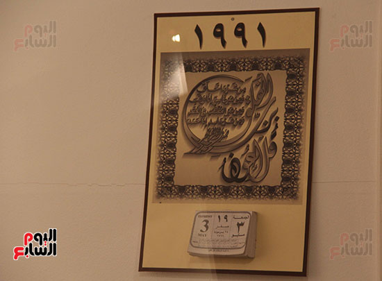 أجندة-الحائط-بغرفته-عليها-تاريخ-رحيله-بعدما-نزع-ورقته-الاخيرة