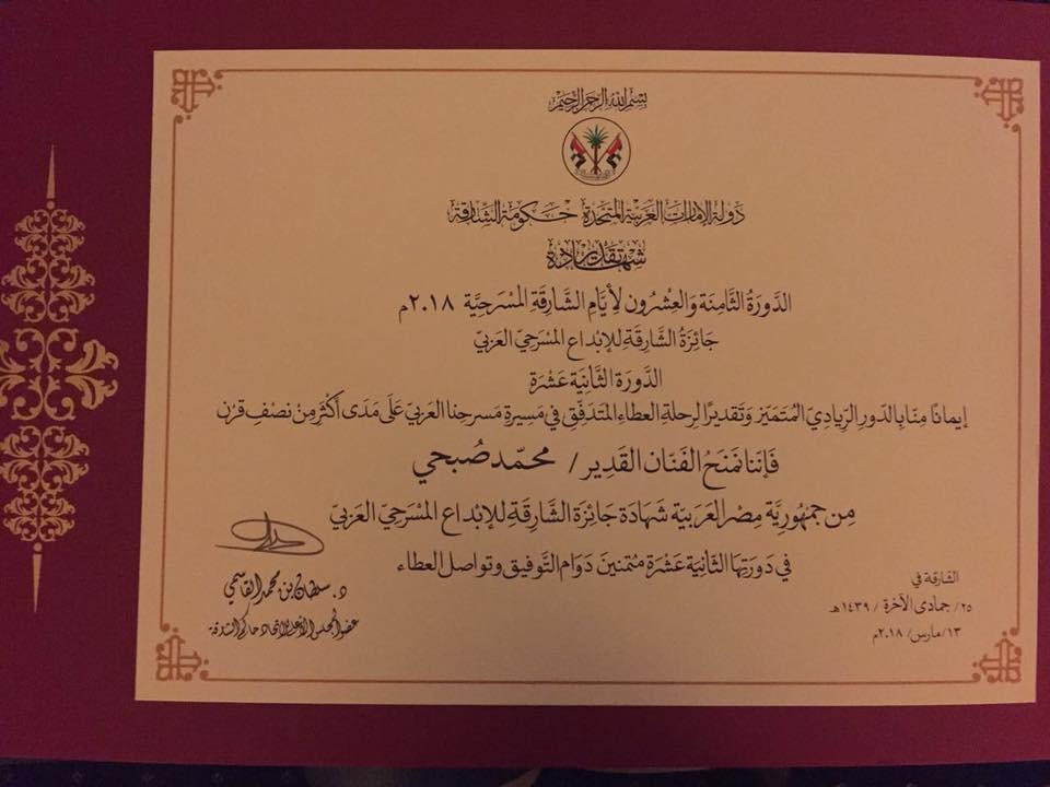 شهادة تكريم الفنان محمد صبحي