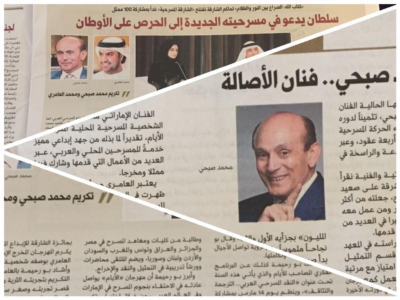 تكريم النجم محمد صبحى