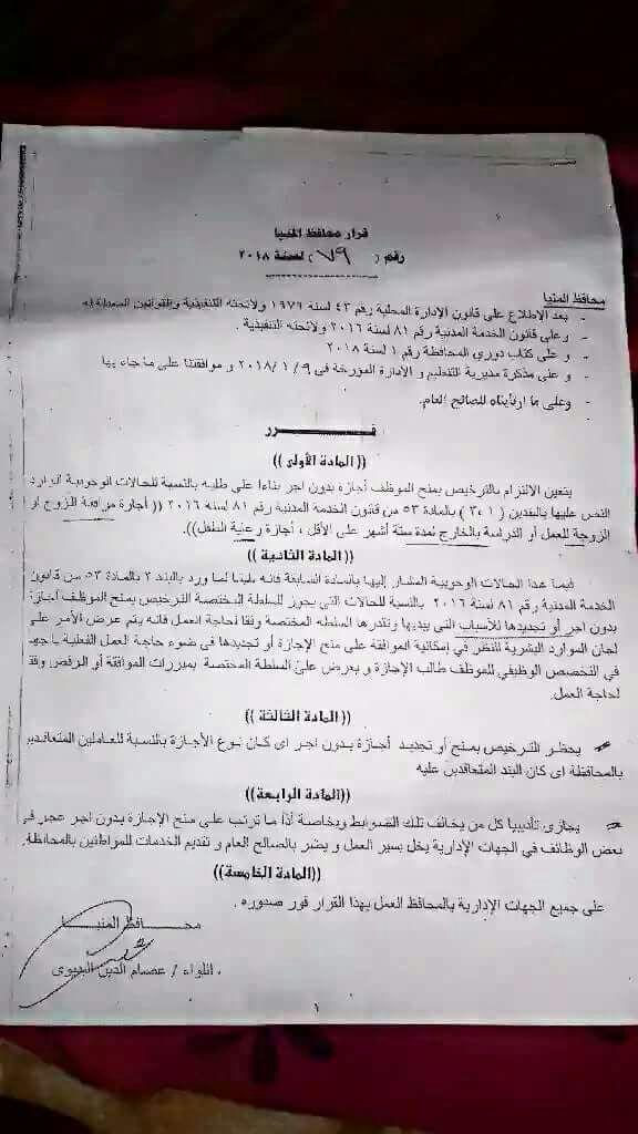قرار محافظ المنيا بالغاء اجازات المغتربين