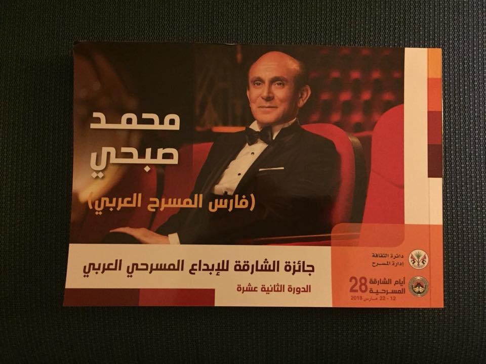 جائزة الابداع العربي من حاكم الشارقة