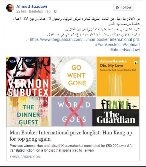 أحمد سعداوى بعد وصول روايته فرانكشتاين فى بغداد إلى جائزة المان بوكر الدولية 2018
