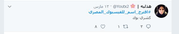 اقترح اسم للفيس بوك المصرى (4)