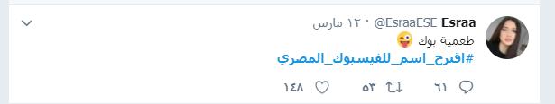اقترح اسم للفيس بوك المصرى (5)